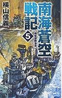 南海蒼空戦記5 - 機動部隊激突 (C・NOVELS)