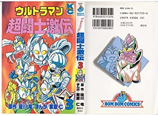 ウルトラマン超闘士激伝 3 (コミックボンボン)
