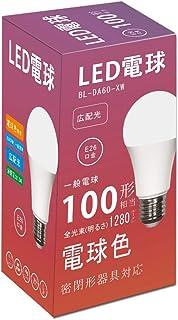 LED電球 100W形相当 電球色 E26口金 12W 1280ルーメン 一般電球形 密閉形器具対応 全方向タイプ (1個入電球色2700K)