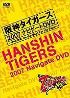 阪神タイガース2007 ナビゲートDVD ~Vへの序章 Be the Best For the Fans~
