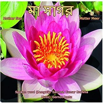 মা সাগর, Mother Sea, Mutter Meer (feat. Mala Bose, Kamalesh Maitra, Laura Patchen, Jorgos Psirakis)