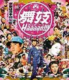 舞妓Haaaan!!![Blu-ray/ブルーレイ]