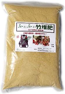 ふわふわ竹堆肥1kg 有機JAS適合資材 有機肥料 竹 堆肥 バラ