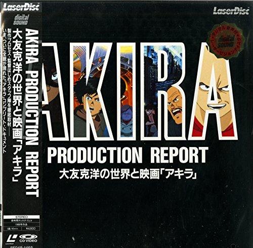 AKIRA PRODUCTION REPORT 大友克洋の世界と映画「アキラ」 [Laser Disc][大友克洋][Laser Disc]