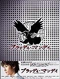 ブラッディ・マンデイ DVD-BOX[DVD]