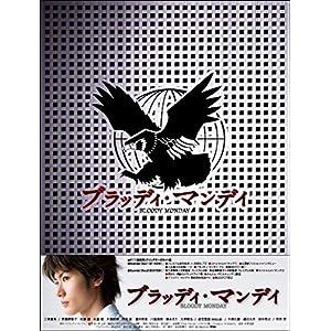 """ブラッディ・マンデイ DVD-BOX (8枚組)"""""""