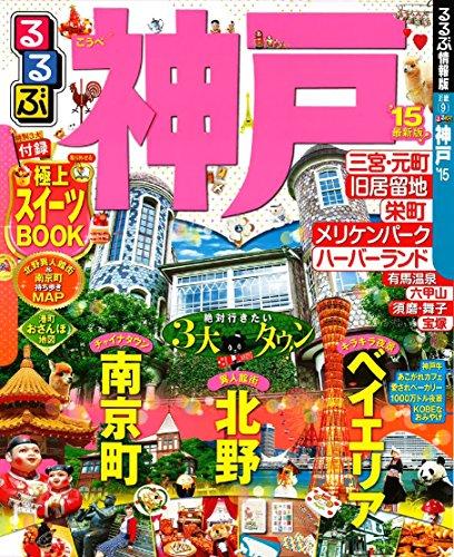 るるぶ神戸'15 (国内シリーズ)
