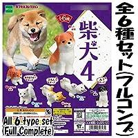 カプセルコレクション 柴犬4 [全6種セット(フルコンプ)]