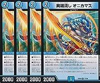 【4枚セット】デュエルマスターズ/異端流し オニカマス/DMEX-06/77