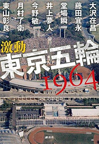 激動 東京五輪1964の詳細を見る