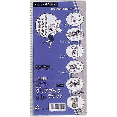 コレクト クリアブック(超薄型) チケット S-501