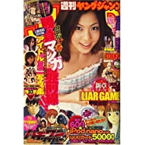 ヤングジャンプ 2008年 5/22号 [雑誌]
