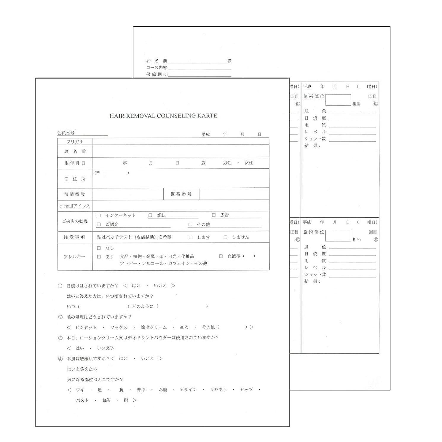 活気づける勇者ファンドヘアリムーバル カウンセリングカルテ A4判両面/4ページ構成(50枚入)