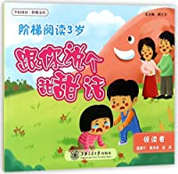 Let's Say Polite Words (Step-by-Step Reading for Kids Aged 3 Years Old) (Chinese Edition)