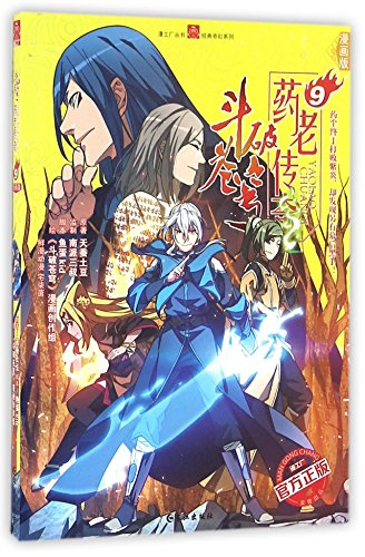 Fights Break Sphere - Legend of Yaolao (9 - Cartoon Edition) (Chinese Edition)