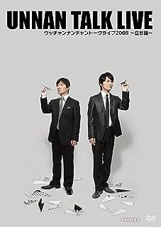 ウッチャンナンチャントークライブ2009~立ち話~ [DVD]