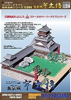 熊本城宇土櫓ペーパークラフト 日本名城シリーズ1/300