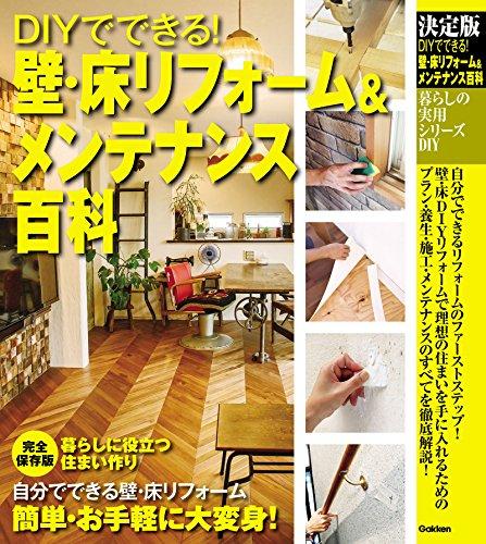 決定版 DIYでできる! 壁・床リフォーム&メンテナンス百科 (暮らしの実用シリーズ)