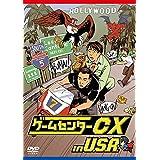 ゲームセンターCX in U.S.A. [レンタル落ち]