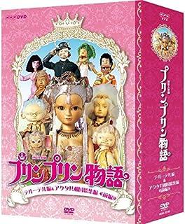 連続人形劇 プリンプリン物語 デルーデル編 DVDBOX 新価格版