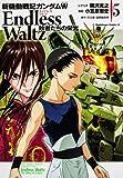 新機動戦記ガンダムW Endless Waltz 敗者たちの栄光 -5 (カドカワコミックス・エース)