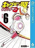 キャプテン翼 ライジングサン 6 (ジャンプコミックスDIGITAL)