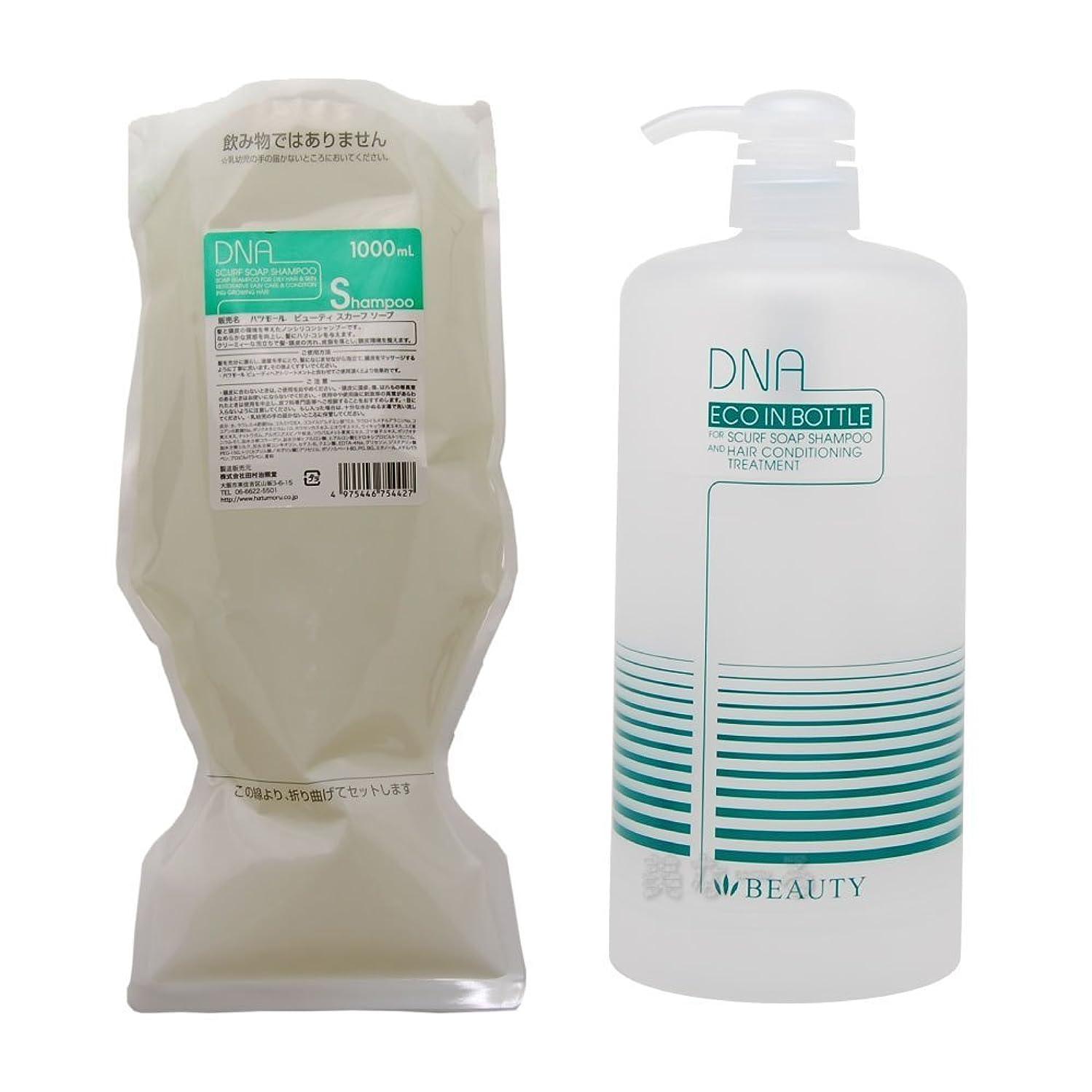 警告測る葉っぱハツモール ビューティースカーフソープ DNA シャンプー 1000ml &専用空ボトル