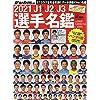2021 J1&J2&J3選手名鑑 ハンディ版: NSKムック (NSK MOOK)