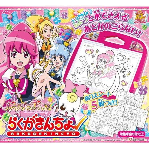 Facilit? charge de bonheur Gakincho Pretty Cure! (Japan import)