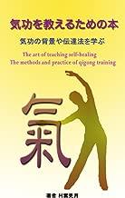 気功を教えるための本: 気功の背景や伝達法を学ぶ (テキストブック)