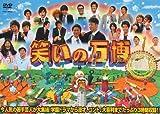 笑いの万博 [DVD]