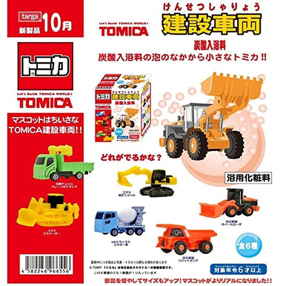 許さないレイ正統派トミカ 建設車両 炭酸入浴料 ももの香り 6個1セット TOMICA
