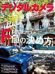 デジタルカメラマガジン 2016年5月号の表紙