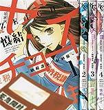 ゼイチョー! ~納税課第三収納係~ コミック 1-4巻セット