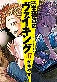 王様達のヴァイキング (17) (ビッグコミックス)