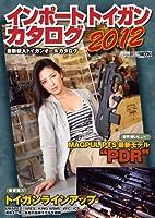 インポートトイガンカタログ2012 (ホビージャパンMOOK 443)