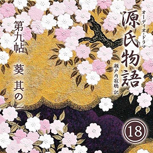 『源氏物語 瀬戸内寂聴 訳 第九帖 葵 (其ノ一)』のカバーアート