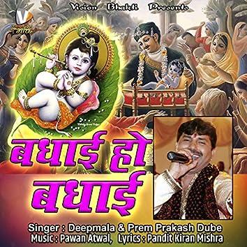 Badhaai Ho Badhaai