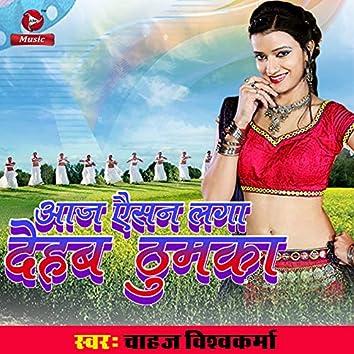 Aaj Aisan Laga Dehab Thumka - Single