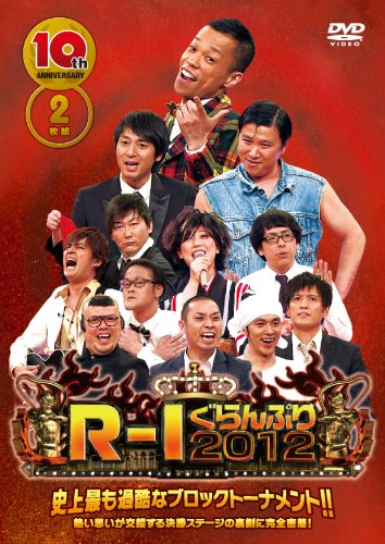 10thアニバーサリー R-1ぐらんぷり2012 [DVD]