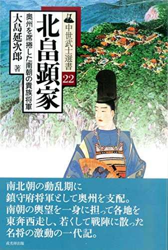 北畠顕家―奥州を席捲した南朝の貴族将軍 (中世武士選書)