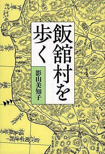 『飯舘村を歩く』のトップ画像