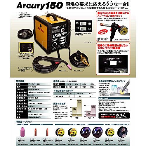 スター電器製造(SUZUKID)『アーキュリー150NSAY-150N』