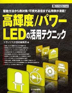 高輝度/パワーLEDの活用テクニック―駆動方法から熱対策/可視光通信まで応用例が満載! (ハードウェア・セレクション)