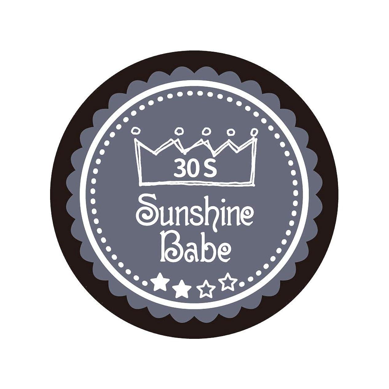 スラックまたは話をするSunshine Babe コスメティックカラー 30S チャコールグレー 4g UV/LED対応