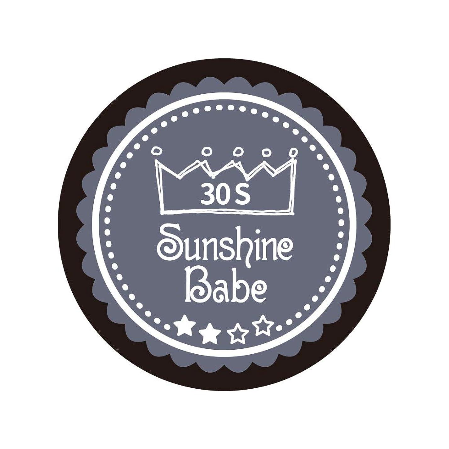 ダイアクリティカル横向きせせらぎSunshine Babe コスメティックカラー 30S チャコールグレー 4g UV/LED対応