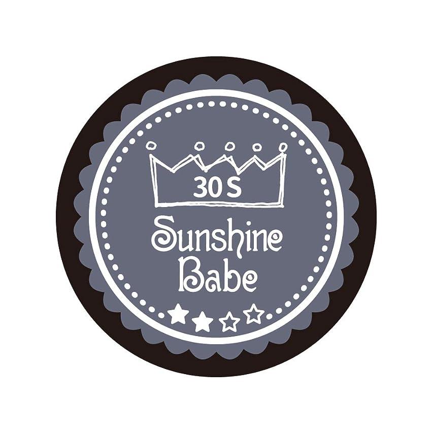 余韻巨大繁雑Sunshine Babe コスメティックカラー 30S チャコールグレー 4g UV/LED対応