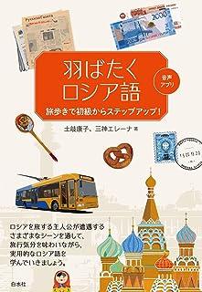 羽ばたくロシア語:旅歩きで初級からステップアップ!