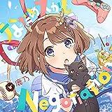 なだめスかし Negotiation (初回限定盤) (DVD付)
