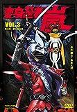 変身忍者 嵐 VOL.3[DVD]